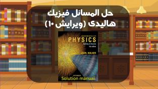 حل المسائل فیزیک هالیدی ویرایش 10 + کتاب