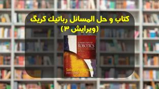دانلود کتاب و حل المسائل رباتیک کریگ