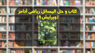 دانلود کتاب و حل المسائل ریاضی آدامز ویرایش 9