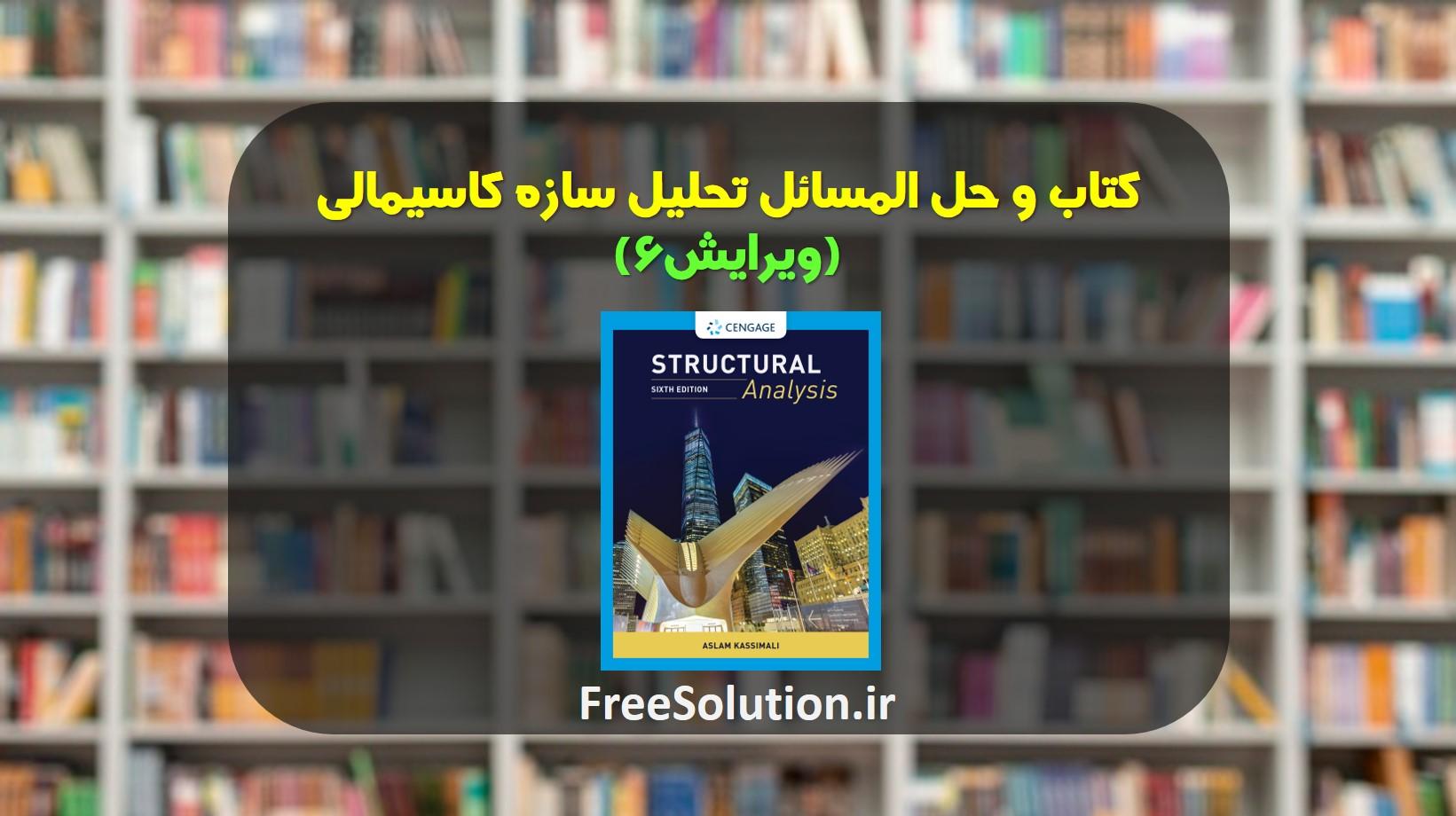 دانلود کتاب و حل المسائل تحلیل سازه کاسیمالی ویرایش 6