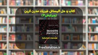 دانلود کتاب و حل المسائل فیزیک مدرن کرین ویرایش 4