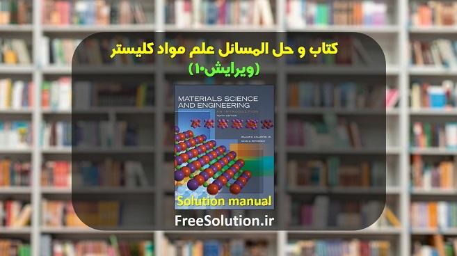 دانلود کتاب و حل المسائل علم مواد کلیستر ویرایش 10