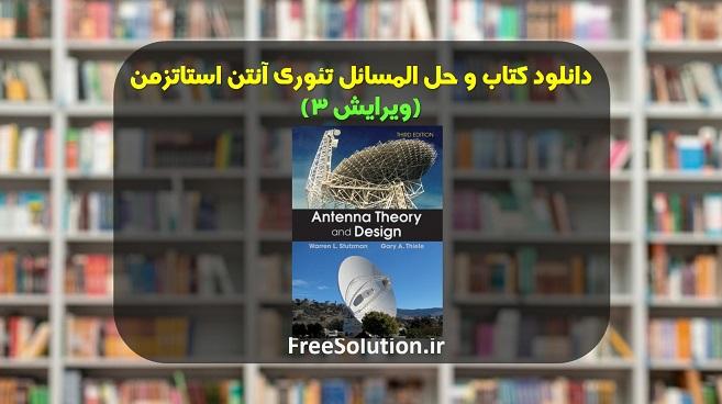 دانلود کتاب و حل المسائل تئوری آنتن استاتزمن ویرایش 3