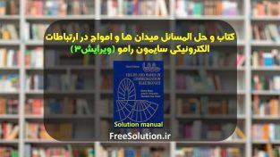 حل المسائل میدان ها و امواج سایمون رامو ویرایش 3