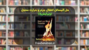 حل المسائل انتقال حرارت سنجل ویرایش 5