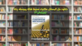حل المسائل مکانیک محیط های پیوسته ردی ویرایش 2