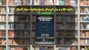دانلود حل المسائل ترمودینامیک مواد گسکل ویرایش 6