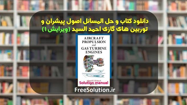"""<span itemprop=""""name"""">کتاب و حل المسائل اصول پیشران احمد السید ویرایش 1</span>"""